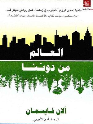 cover image of العالم من دوننا