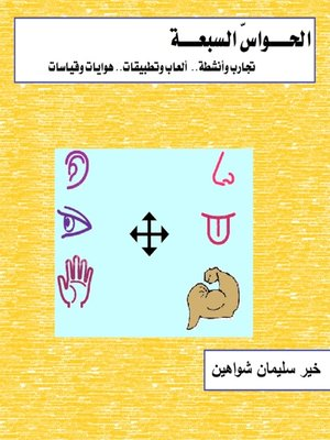 cover image of الحواس السبعة
