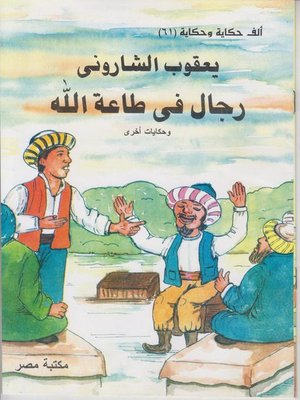 cover image of رجل فى طاعة الله