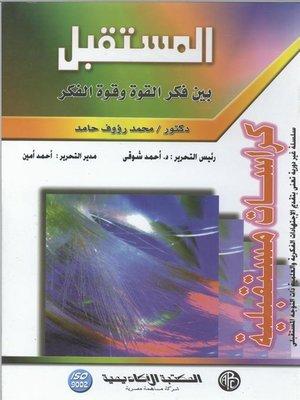 cover image of المستقبل بين فكر القوة و قوة الفكر