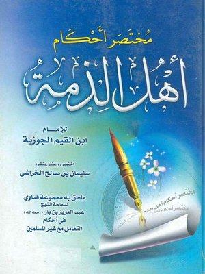cover image of مختصر احكام اهل الذمة