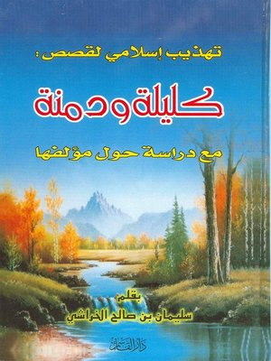 cover image of تهذيب اسلامى لقصص كليلة ودمنة