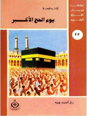 cover image of يوم الحج الأكبر