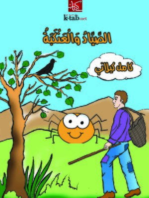 cover image of الصياد والعنكبة