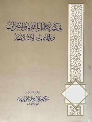 cover image of حكمة الإنتماء إلى الفرق والأحزاب الإسلامية