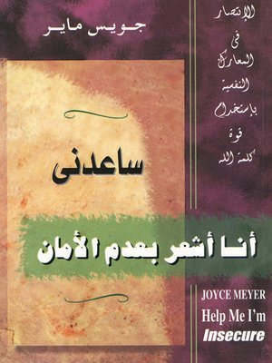 cover image of ساعدنى انا اشعر بعدم الامان