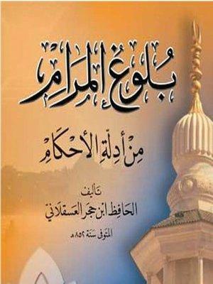 cover image of بلوغ المرام من أدلة الأحكام