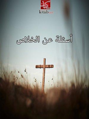 cover image of أسئلة عن الخلاص