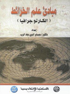 cover image of مبادئ علم الخرائط