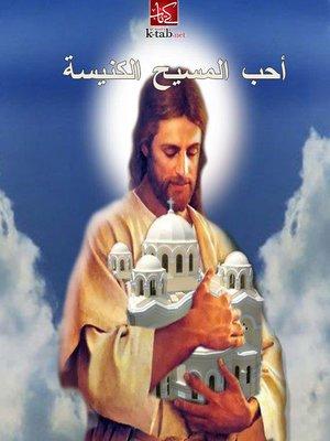 cover image of أحب المسيح الكنيسة