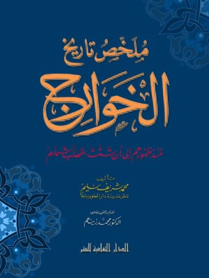 cover image of ملخص تاريخ الخوارج