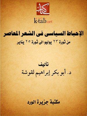 cover image of الإحباط السياسي في الشعر المعاصر
