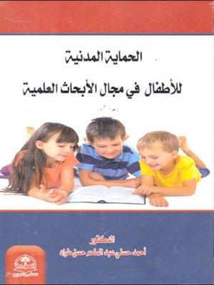 cover image of الحماية المدنية للأطفال في مجال الأبحاث العلمية