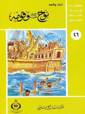 cover image of أطفالنا فى رحاب القرآن الكريم - (26) نوح عليه السلام و قومه -