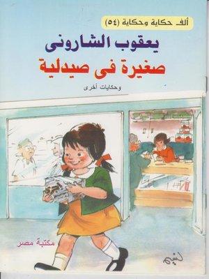 cover image of صغيرة فى صيدلية