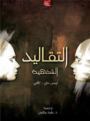 cover image of التقاليد الشفهية