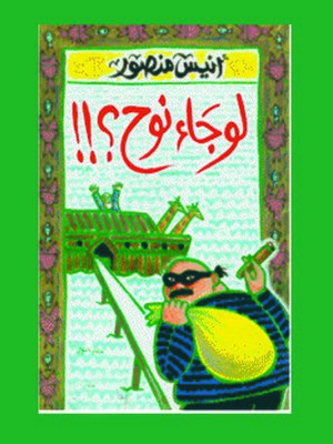 cover image of لو جاء نوح