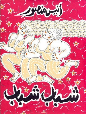 cover image of شباب شباب