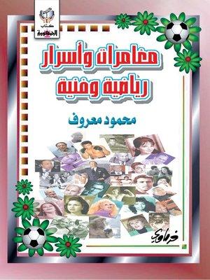 cover image of مغامرات وأسرار رياضية وفنية