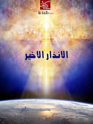 cover image of الأنذار الاخير