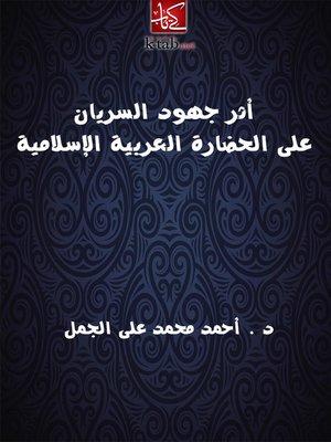 cover image of أثر جهود السريان على الحضارة العربية الإسلامية