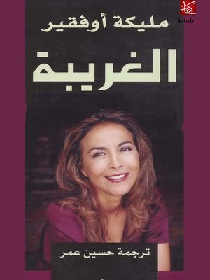 cover image of الغريبة