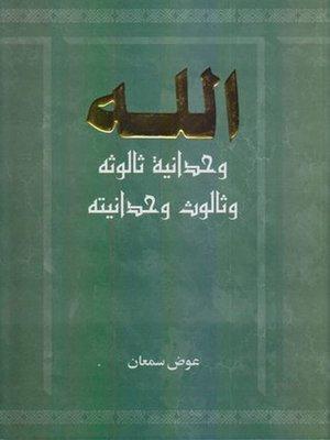 cover image of الله وحدانية ثالوثه وثالوث وحدانيته