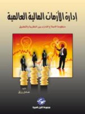 cover image of إدارة الأزمات المالية العالمية