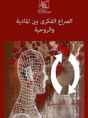 cover image of الصراع الفكرى بين المادية و الروحية