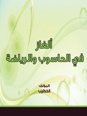 cover image of ألغاز في الحاسوب والرياضة