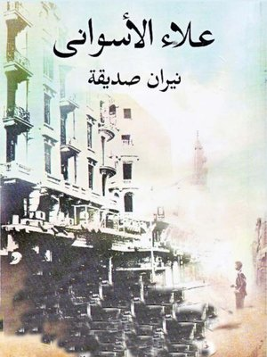 cover image of نيران صديقة