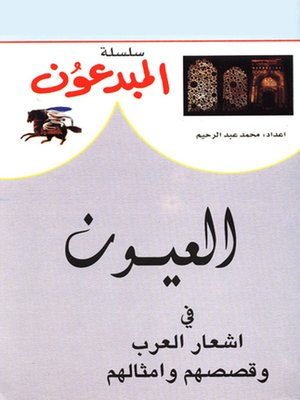 cover image of سلسلة المبدعون - العيون في اشعار العرب و قصصهم و امثالهم