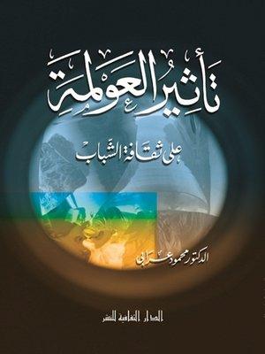cover image of تأثير العولمة على ثقافة الشباب
