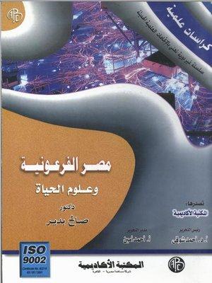 cover image of مصر الفرعونية و علوم الحياة