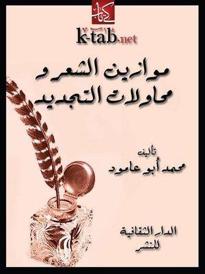 cover image of موازين الشعر و محاولات التجديد