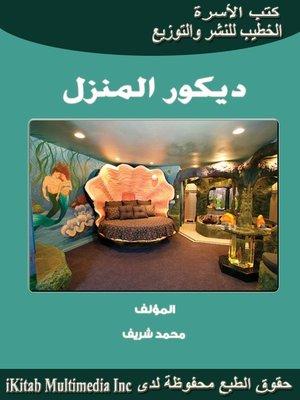 cover image of ديكور المنزل