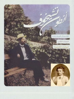cover image of الأعمال المختارة - المجلد الثانى
