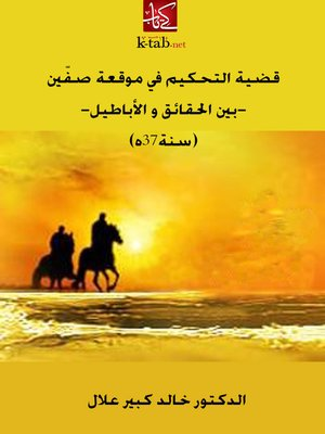 cover image of قضية التحكيم في موقعة صفّين -بين الحقائق و الأباطيل