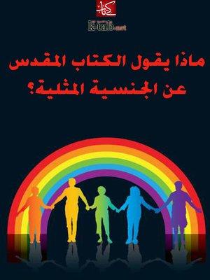cover image of ماذا يقول الكتاب المقدس عن الجنسية المثلية