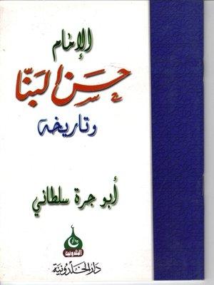 cover image of الإمام حسن البنا و تاريخه