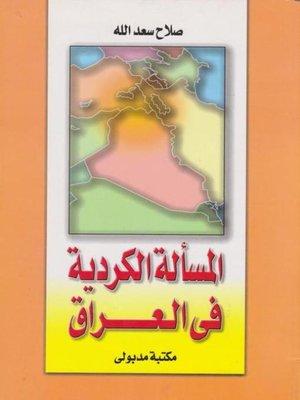 cover image of المســألة الكــردية فى العراق