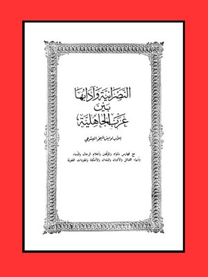 cover image of النصرانية وآدابها بين عرب الجاهلية