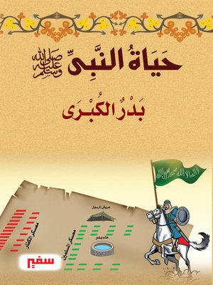 cover image of حياة النبى-صلى الله عليه و سلم- بدر الكبرى