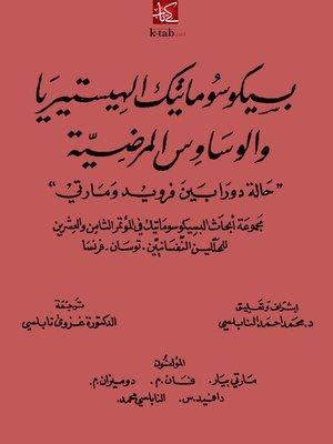cover image of بسيكوسوماتيك الهيستيريا و الوساوس المرضية
