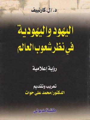 cover image of اليهود واليهودية فى نظر شعوب العالم