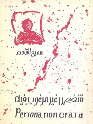cover image of شخص غير مرغوب فيه