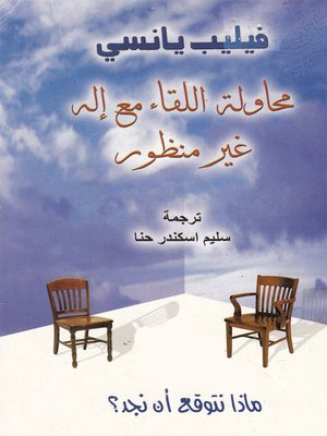 cover image of محاولة اللقاء مع إله غير منظور