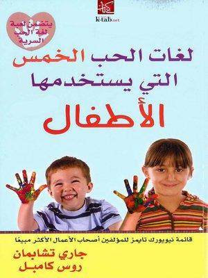 cover image of لغات الحب الخمس التي يستخدمها الأطفال