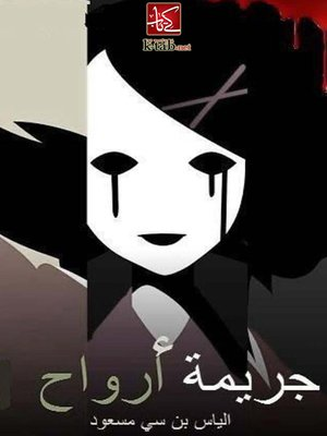 cover image of جريمة أرواح