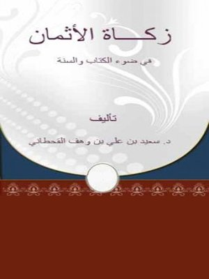 cover image of زكاة الأثمان